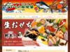 旨いもの探検隊|北海道から産地直送!かに・えび・ほたて・海鮮おせち・特産品をお取り寄せ!