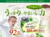 フェルラ酸の『フェルガード』公式販売サイト|エイジングケア通販ショップ