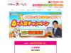  トップページ 小学生の作文力をアップする通信教育講座「ブンブンどりむ」(齋藤孝先生監修)