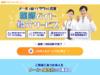 医師のバイト求人・バイト募集は「医師バイトドットコム」 | メディウェル