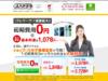 法人携帯ドットコム【ソフトバンクモバイル】   大人気スマートフォンキャンペーンページ