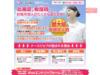 ナースジョブ|無料会員登録 北海道の看護師無料転職サービス