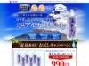 天然アルカリイオン水 温泉水99(きゅーきゅー) はこんなお水!!