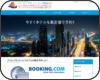 ブッキングドットコム(Booking.com)