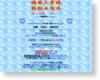 釣船五郎丸のサイトイメージ