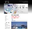 愛知県南知多 片名のルアー船・ジギングなら | 雅一丸