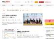 ソース元の「【インドネシア】堤防決壊の不明者151人か−捜索救難庁/NNA.ASIA」ページを見る