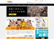 ソース元の「第27回  バリ突撃ホリデー(1) 常夏の島で今川焼きに出会う | ナショナル ジオグラフィック(NATIONAL GEOGRAPHIC) 日本版公式サイト」ページを見る