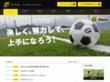 フォルトゥナサッカークラブ