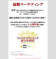 リクエスト商品→扇動マーケティング
