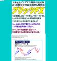 スキャルピングFX投資の決定版 ブリッツFX