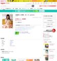 中西里菜1st.写真集 AKB48 graduation