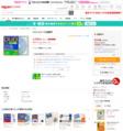英単語帳 「DUO 3.0 CD 基礎用」 (音声)