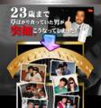 路上ナンパからSEX。2000人斬りを果たした伝説のAVスカウトマン・渋谷のヨッちゃん五十七の教え