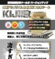 全知能記事作成ツール【kijii 改】
