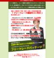 恋スキャFX フリートレードパッケージ