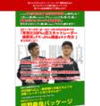 恋スキャFX 関野典良パッケージ