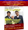 恋スキャFX Wトップトレーダーパッケージ