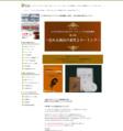 エリエス社長のためのマーケティング力養成講座 第2回 ~売れる商品の条件とネーミング~