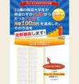 川下竜彦 最速月収100万円DVD