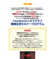 Facebookシネマグラフ動画広告セミナー プログラムプラン