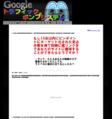 Googleトラフィックポンプシステム