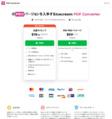 Icecream PDF Converter Pro v1.62