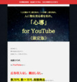 心導 for YouTube