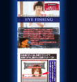出水聡 eye fishing