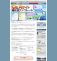 Q&Aサイト特化型テンプレート
