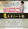 七星明 「ネオニート塾」 (音声・PDF)