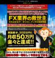 【利益50万円保証】パラダイム・トレーダーFX