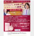 あの「ユダヤ人大富豪の教え」の著者 本田健がはじめて語る「パートナーシップの秘密」とは