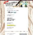 村上宗嗣 お金の新聞111~121号