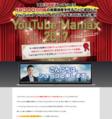 YouTube Maniax 2017 <ユーチューブマニアクス2017>