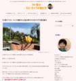45才主婦のサト愛が日本中を旅しながら1225万6018円を稼いだ方法【スローライフアフィリエイト】