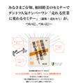 和田裕美 営業セミナー12期DVD 売れる営業に変わるセミナー