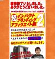 元お笑い芸人大田の「超インパクトブランディングアフィリエイト術2」チャレンジコース