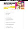 OCKスピードオーディオ1か月目~9か月目