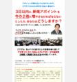トップセールス育成塾 テレアポオンラインコース