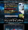 トレンドラインPro【Build600バージョン】