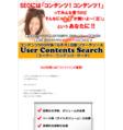 商品名やキーワードを入力し、ワンクリックするだけで、自動的に口コミ・レビュー・評価の記事をリサーチ(収集)してくれるツールです。 コンテンツの元ネタ集めや商品、キーワード・リサーチにも役立ちます!|コンテンツSEO 「元ネタ」自動リサーチツール|User Contents Search(ユーザー・コンテンツ・サーチ)