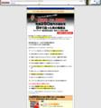 堀江貴文 VS 神田昌典 対談 「年商250億円の会社を8年でつくった男の発想法」(音声)