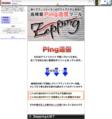 高機能Ping送信ツール Zepping