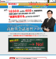 高松英会話速習プログラム (16ヶ月分)