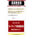 英語発音塾-60日ネイティブ発音習得プログラム(self-study-ver.)