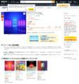 ポール・マッカートニー  New    未発売 発売予定日は2013年12月17日です MP3版