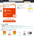 Microsoft Office Professional 2016 ( KMS CRACK 認証出来ます)