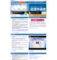 超漢字検索 1.0.4