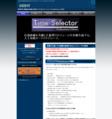 TimeSelector プロフェッショナル エディション